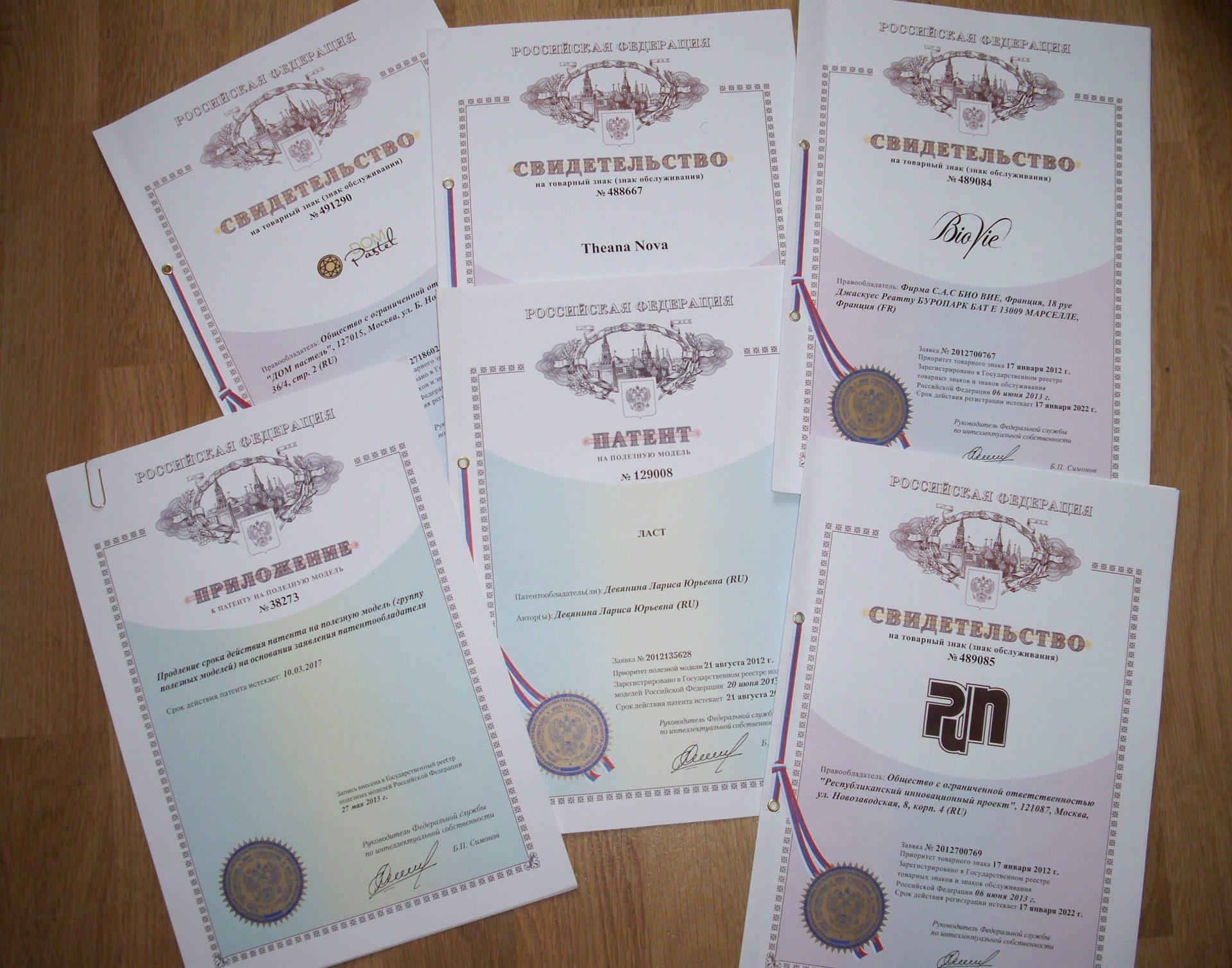 Регистрация разработки в Роспатенте