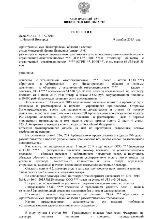 Взыскание долга на 64 538 руб.
