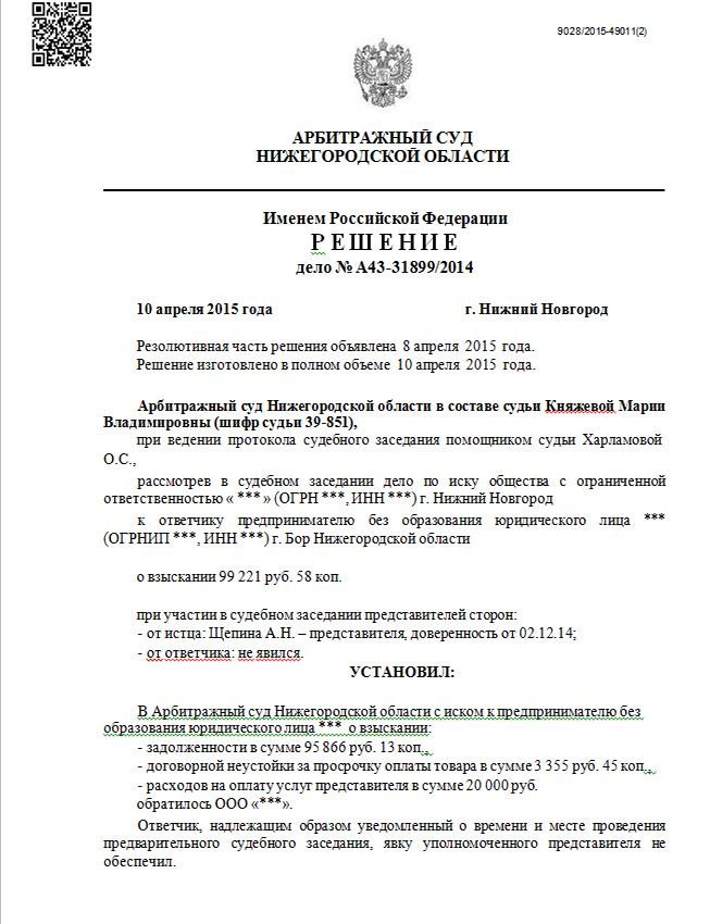 Взыскание долга по договору поставки на 99 221 руб.
