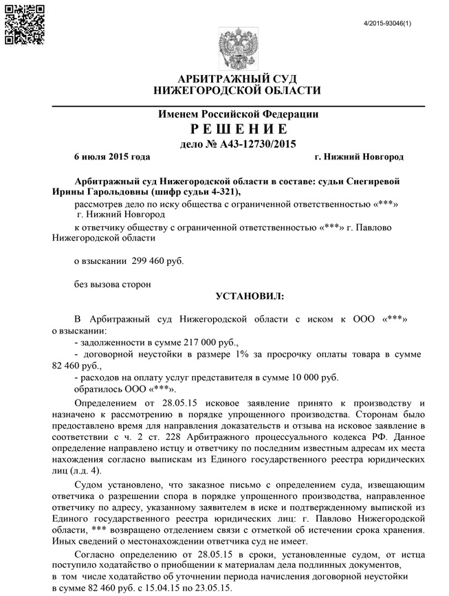 Взыскание долга между ООО на 299 460 руб.