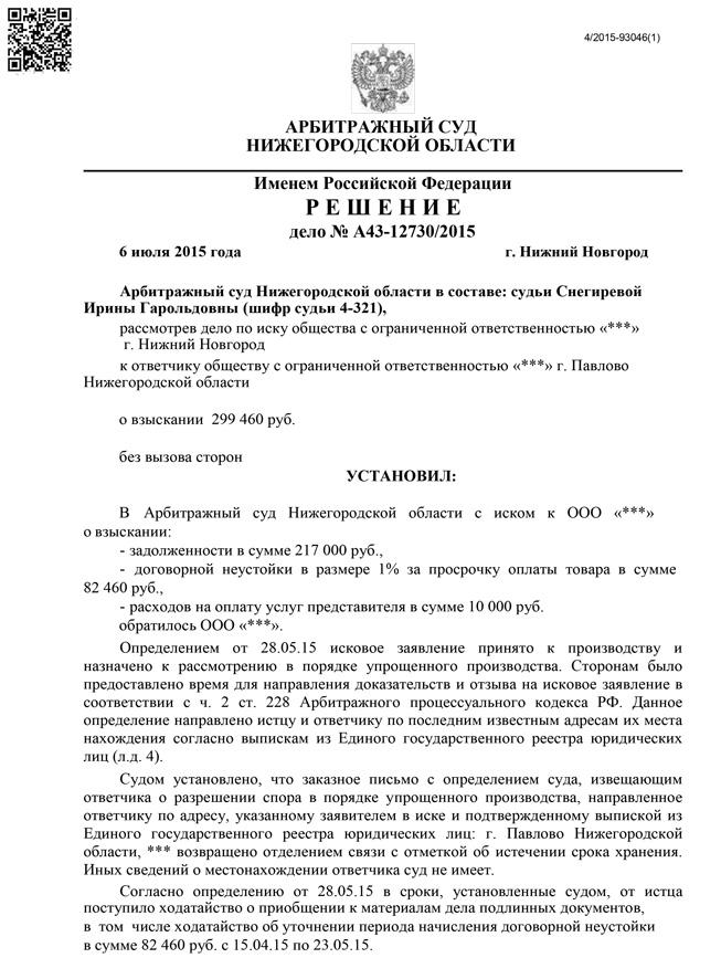 Взыскание долга между ООО на 299 460 руб.