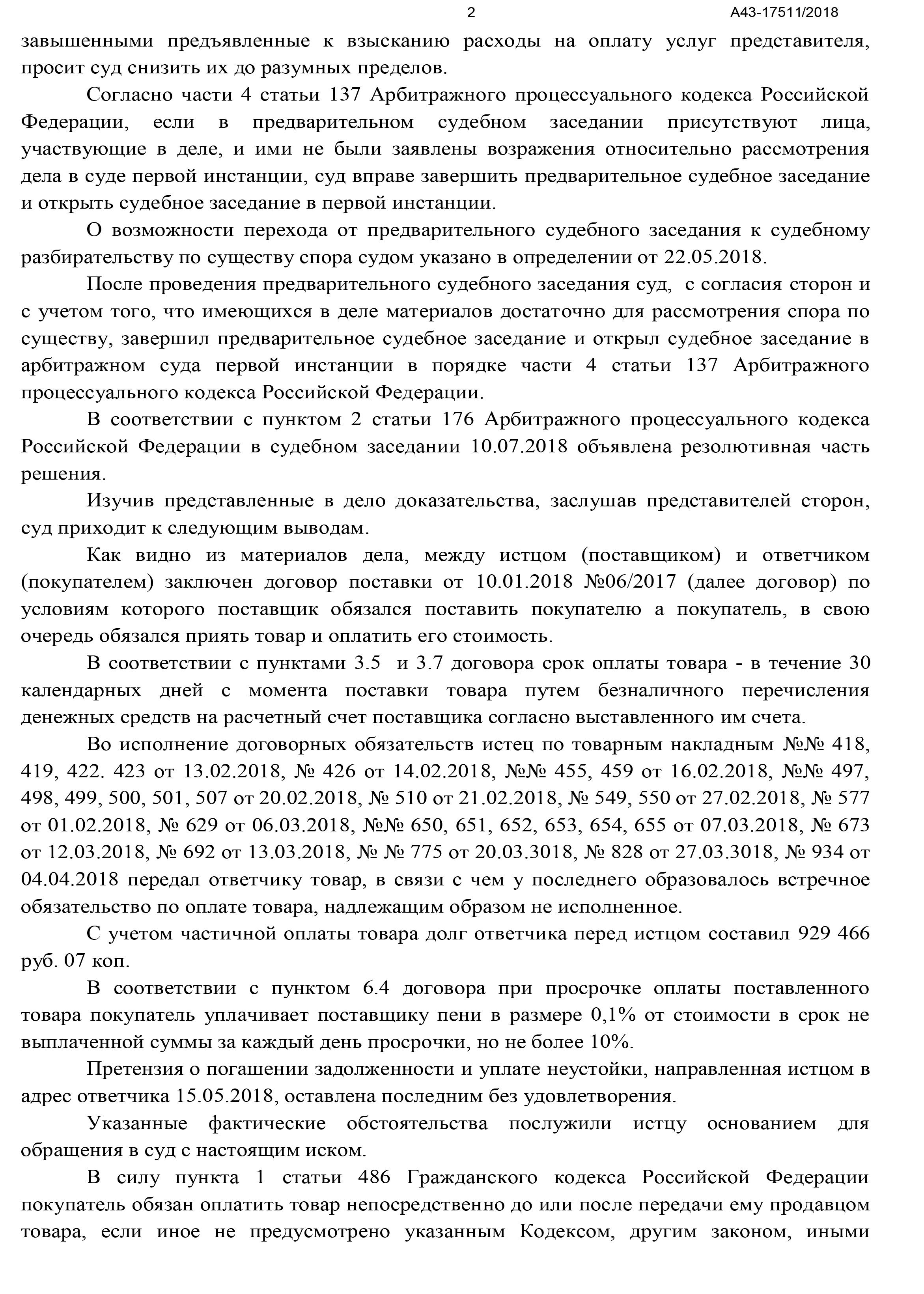 Взыскание долга на 1 079 466 руб.
