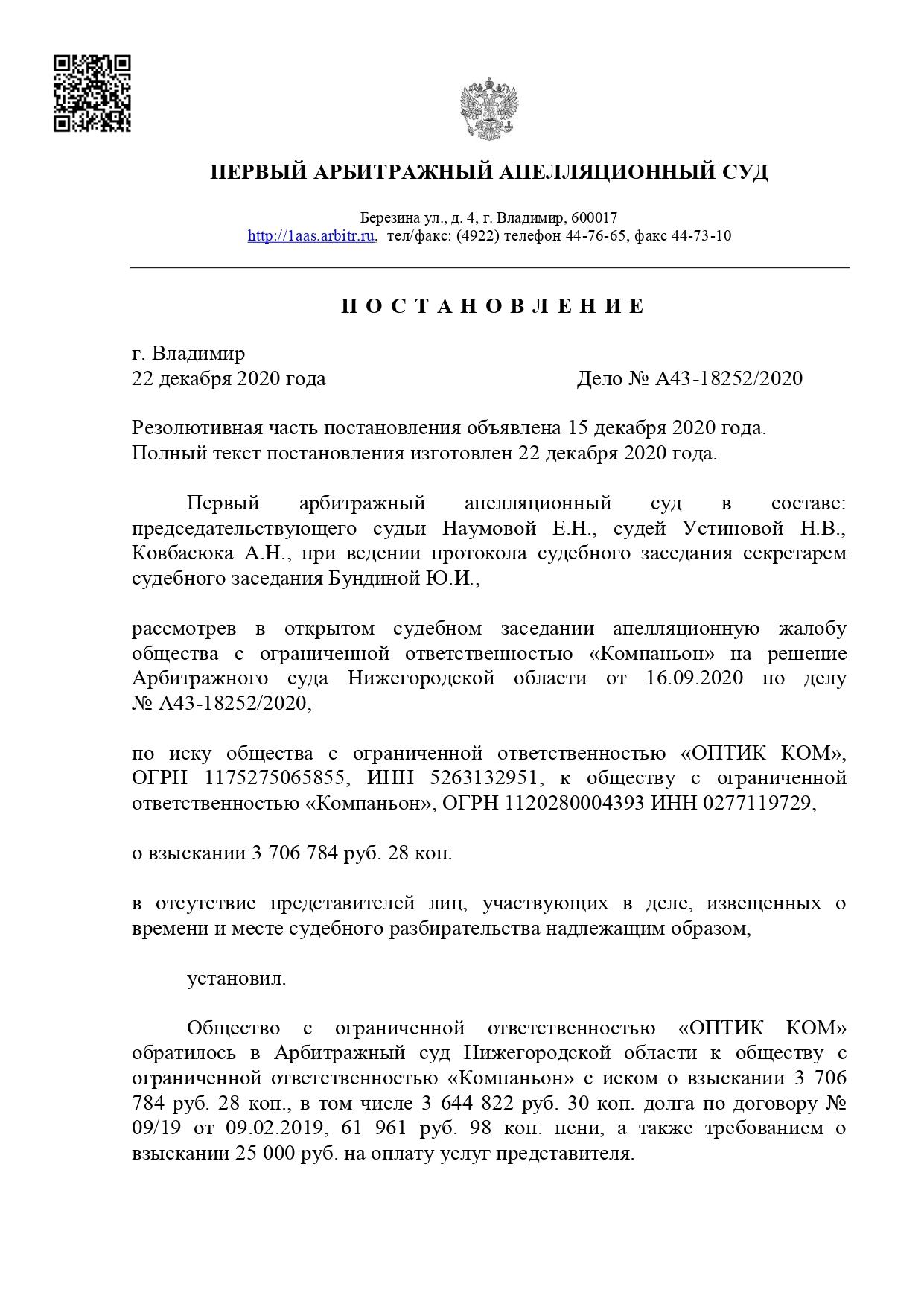 Взыскание долга по договору поставки 5