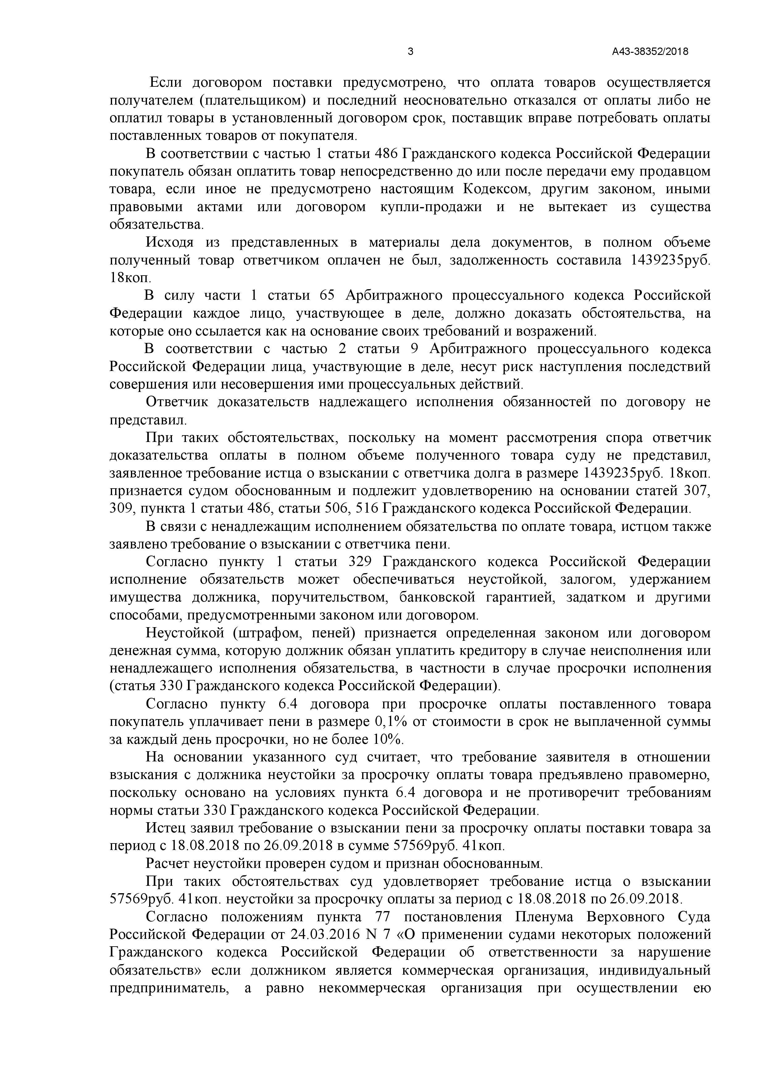 Взыскание задолженности по договору поставки 2
