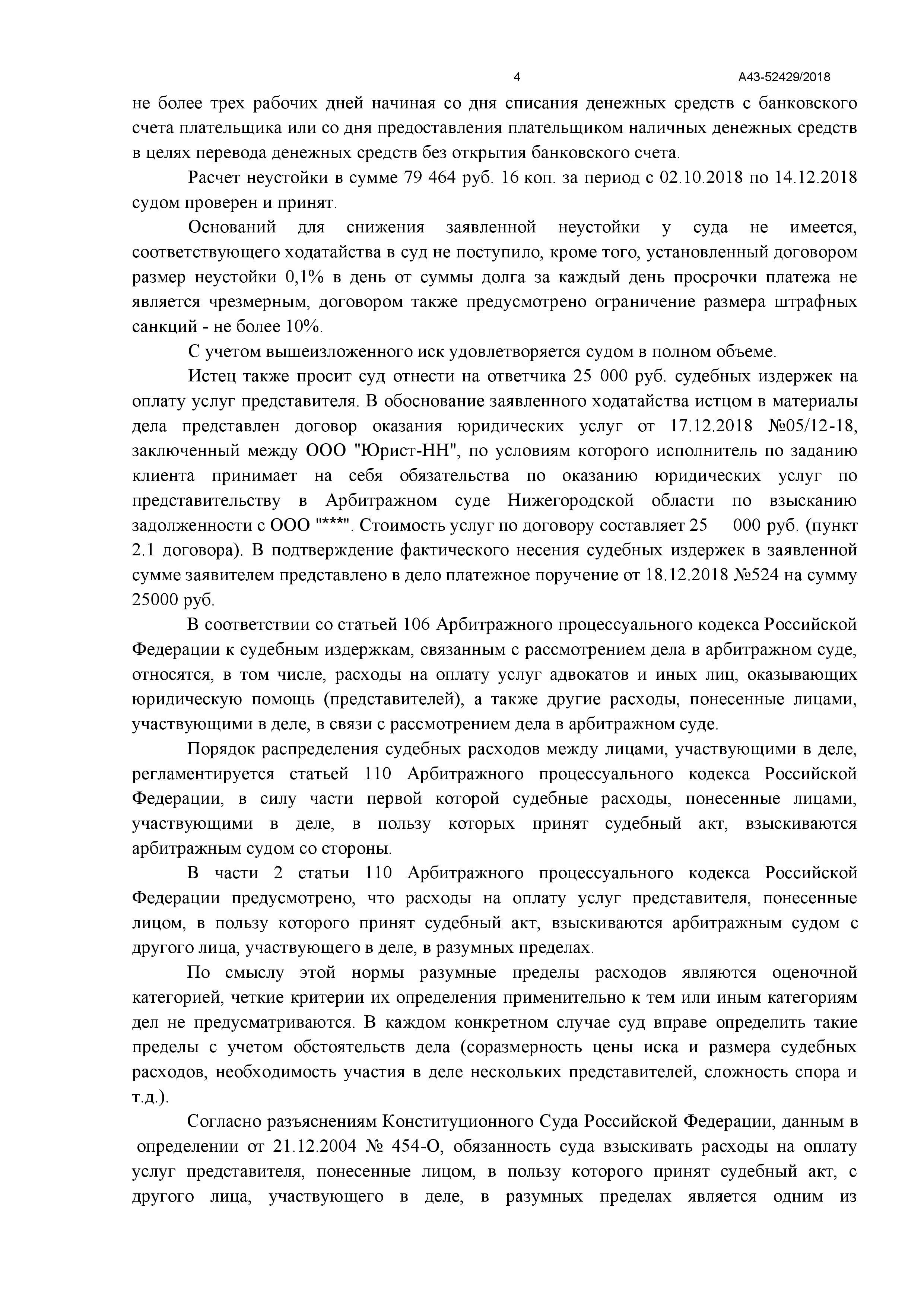 Взыскание задолженности по договору поставки 3