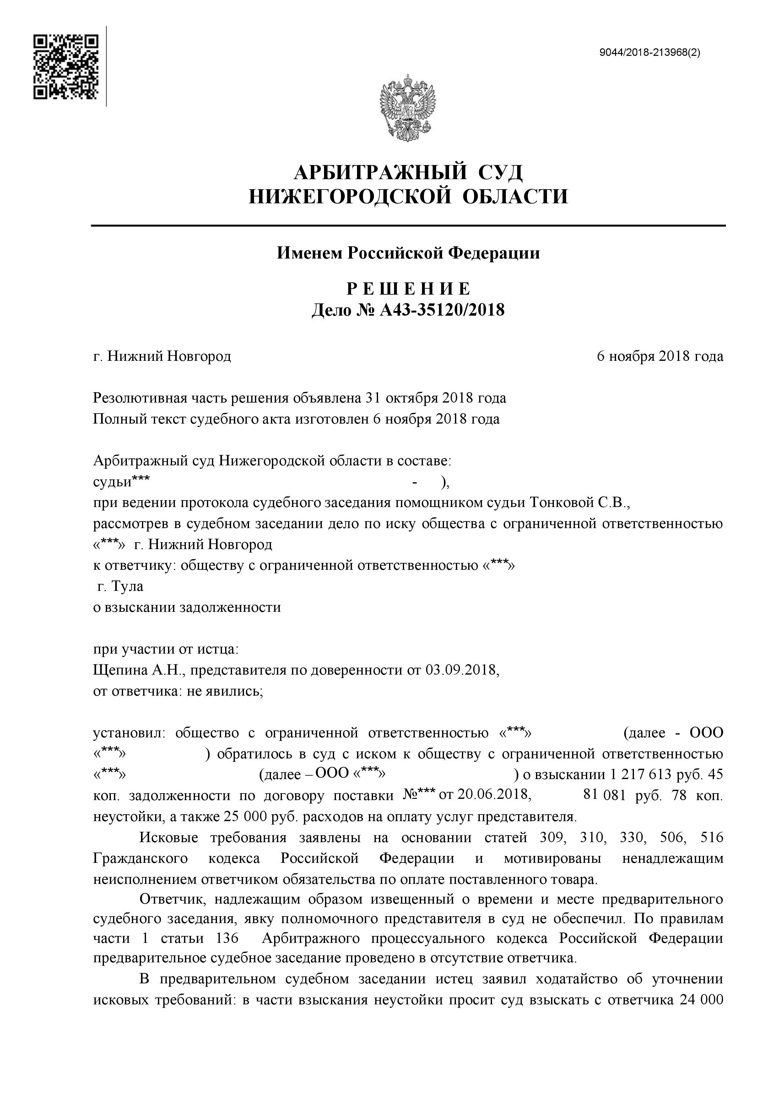 Взыскание задолженности по договору поставки 4